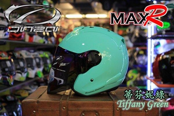 中壢安信ONZA MAX-R MAXR素色蒂芬妮綠半罩安全帽另有墨片或七彩電鍍片可加購