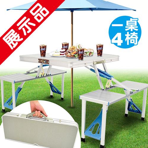 展示品鋁合金摺疊桌椅組合.野餐桌椅.折疊桌椅摺疊椅.摺合折合桌椅.摺合椅折合椅.露營戶外休閒