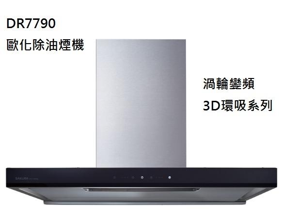 歐雅系統家具櫻花SAKURA DR7790歐化除油煙機-渦輪變頻3D環吸系列