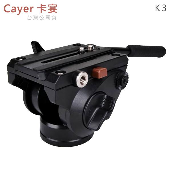 EGE 一番購】Cayer 卡宴【K3】油壓雲台 阻尼佳手感好 有回彈設計 載重6KG【公司貨】