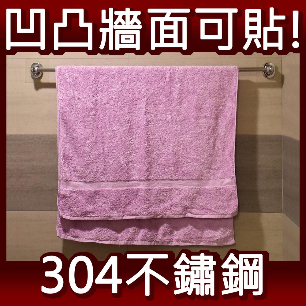90cm單桿毛巾架毛巾桿浴巾架抹布架無痕掛勾舒適家巧妙貼不鏽鋼浴室掛衣架桿