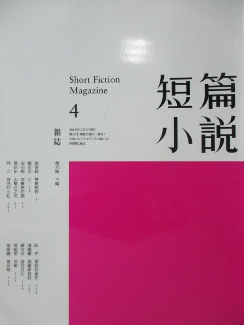 【書寶二手書T9/一般小說_MNV】短篇小說(4)_2012/2/1