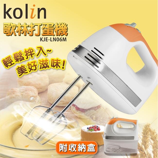 【歌林】5段式打蛋攪拌機(附收納盒)KJE-LN06M 保固免運