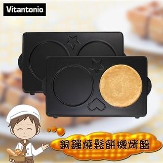 日本Vitantonio銅鑼燒鬆餅機烤盤PVWH10PK