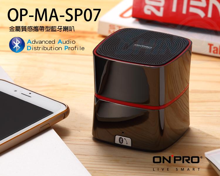 艾司豆絕不破音Onpro藍牙4.0金屬質感攜帶型喇叭手機平板筆電OP-MA-SP07