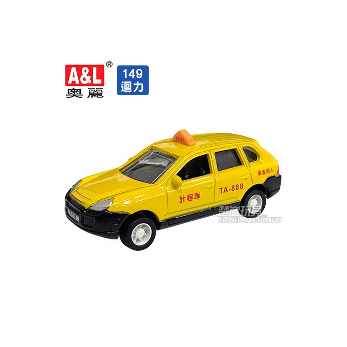 A&L奧麗迷你合金車 NO.149 台灣休旅計程車 迴力車 出租車 小黃 TAXI 模型車(1:64)【楚崴玩具】