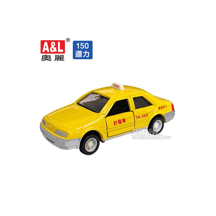 A&L奧麗迷你合金車 NO.150 台灣計程車 迴力車 出租車 小黃 TAXI 模型車(1:64)【楚崴玩具】