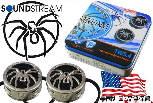 SOUND STREAM 蜘蛛 TWS.4 150W 高音喇叭 細緻清晰 美國公司貨 毒蜘蛛 黑蜘蛛