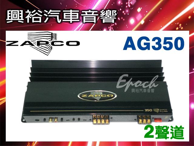 【ZAPCO】2聲道擴大器AG 350*擴大機AMP