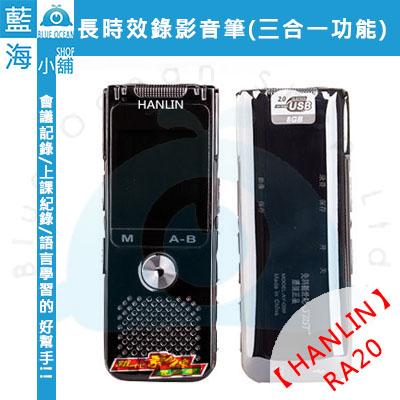★HANLIN-RA20★ 長時效錄影音筆(三合一功能) (錄影/錄音/隨身硬碟8G內存)最大32G擴充★