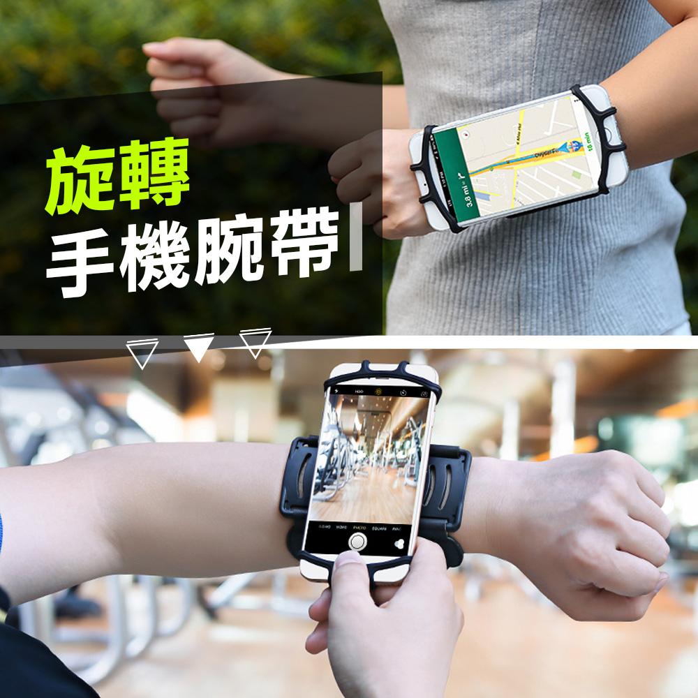"""*捷運新埔站*旋轉手機腕帶.適用3.5~6""""手機 運動手臂帶 跑步手機臂包 運動臂套 路跑手腕包"""