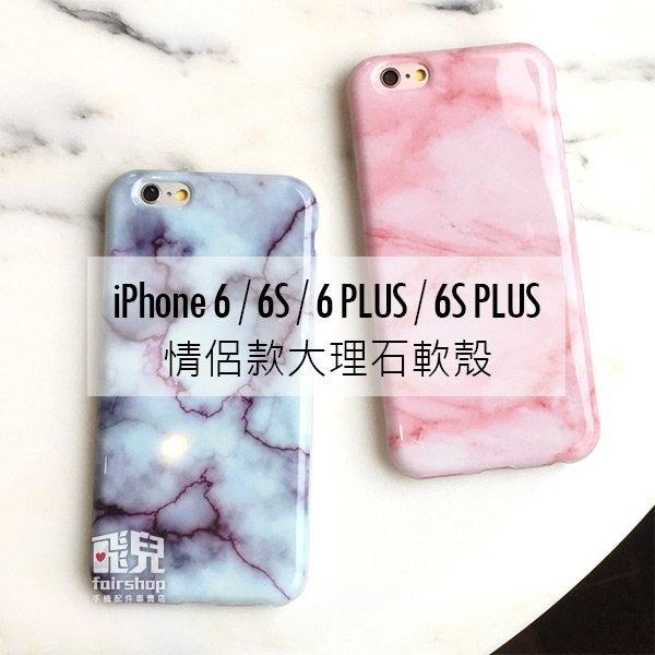 【飛兒】自然風!iPhone 6/6S PLUS 情侶款大理石軟殼 TPU 保護殼 保護套 手機殼 軟套 i6 i6