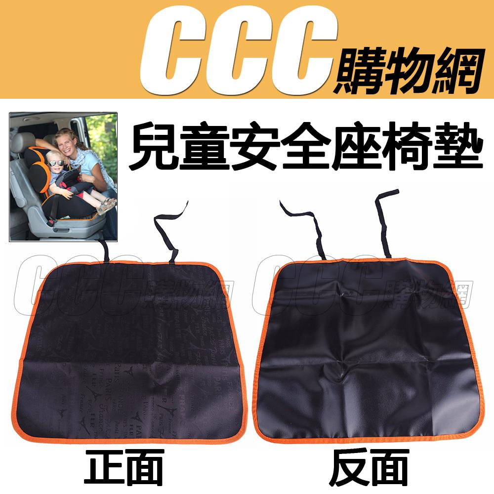 安全座椅保護墊防滑墊防磨墊止滑墊保護墊安全座椅墊