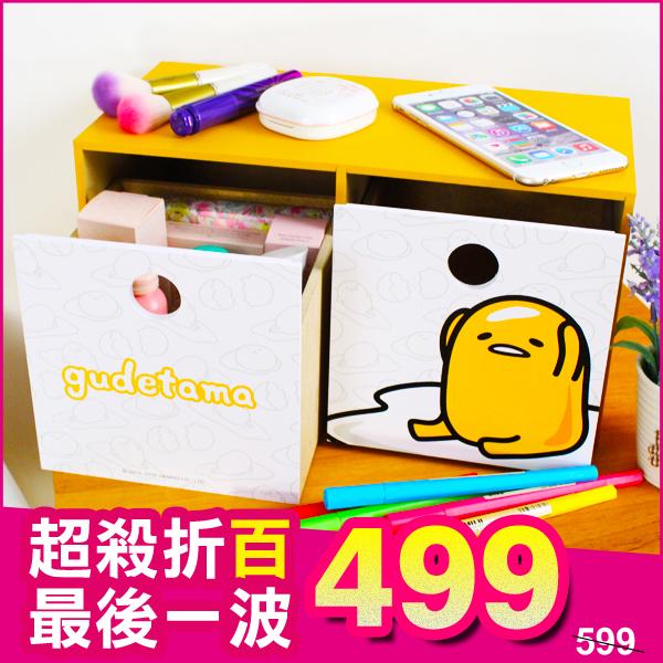 最後3個蛋黃哥正版橫式雙抽屜收納盒桌上型收納櫃化妝櫃置物盒禮物B01158