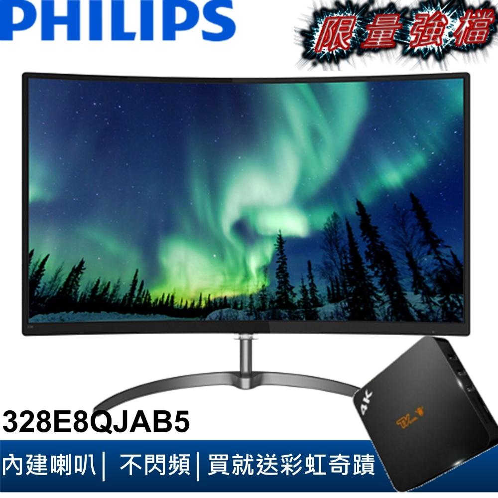 PHILIPS VA曲面電競螢幕(328E8QJAB5) 送電視盒彩虹奇機