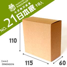 《荷包袋-專業包裝》牛皮無印紙盒NO.21→◤5入◥