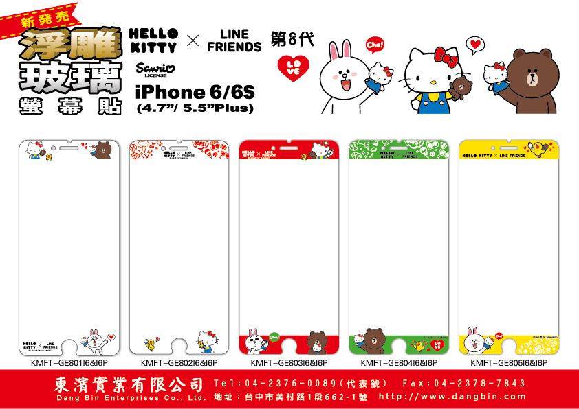 KTxLINE聯名款三麗鷗正版授權iPhone6 plus 5.5浮雕玻璃螢幕貼