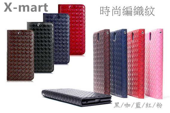 三星 Samsung Galaxy J7 Prime 5.5吋 J7P G610Y 編織紋側掀站立皮套 保護套 手機套 手機殼 保護皮套