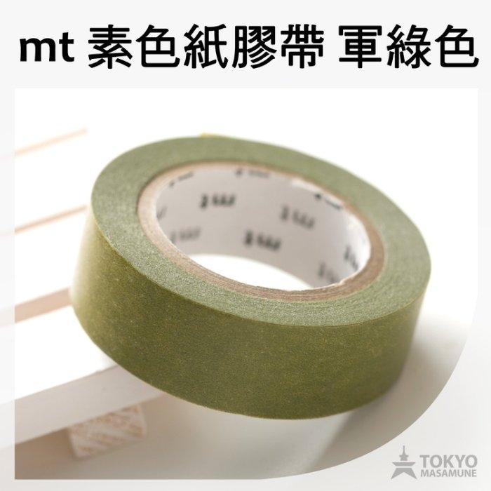 95折東京正宗日本mt masking tape紙膠帶SS 1P基本款素色系列軍綠色