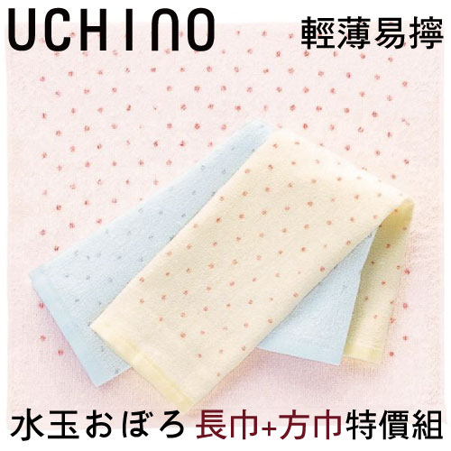 UCHINO日本製 OBORO點點 方巾+長巾組 100%純棉 毛巾 朦朧紗 輕薄 旅行攜帶 過敏肌  泡湯 超吸水