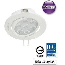 飛利浦LED投射燈崁燈9W高亮度36度