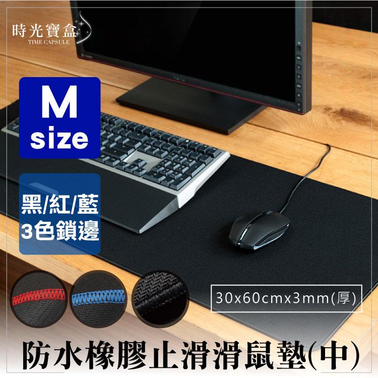 防水橡膠止滑鎖邊競技滑鼠墊M-黑紅藍30*80*0.3cm加厚版-時光寶盒5022