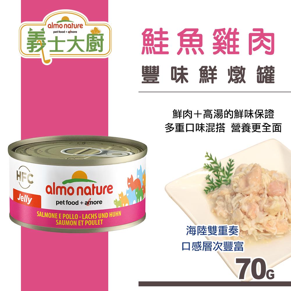 【SofyDOG】義士大廚鮭魚鮮燉罐-鮭魚雞肉70g