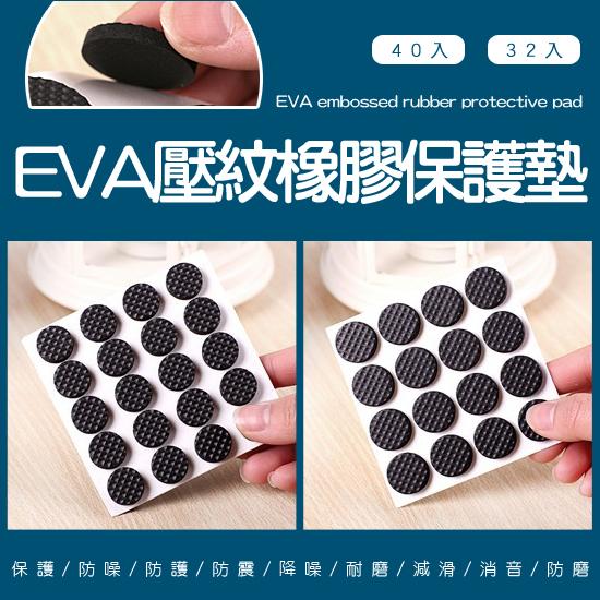 米菈生活館M164 EVA壓紋橡膠保護墊小桌椅噪音防護防震降噪耐磨減滑消音地板黏貼