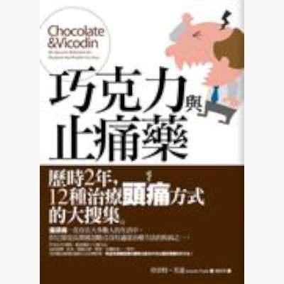 巧克力與止痛藥:歷時2年12種治療頭痛方式的大搜集