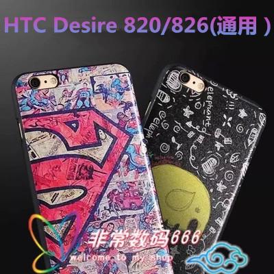 King*Shop~HTC Desire 820手機殼蠶絲紋D826W手機套HTC 826保護軟殼矽膠超薄