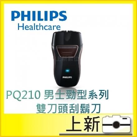 Philips 飛利浦 PQ210 PQ-210 勁型雙刀頭刮鬍刀★內附清潔刷、保護蓋《台南/上新/公司貨》