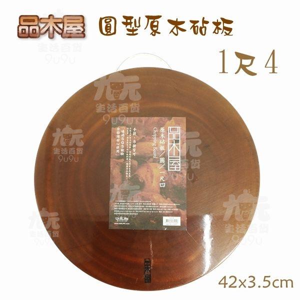 九元生活百貨品木屋圓型原木砧板1尺4原木切菜板
