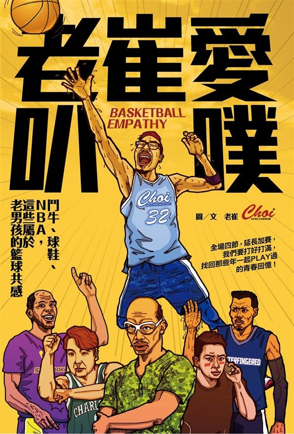 老崔愛叭噗:鬥牛球鞋NBA這些屬於老男孩的籃球共感
