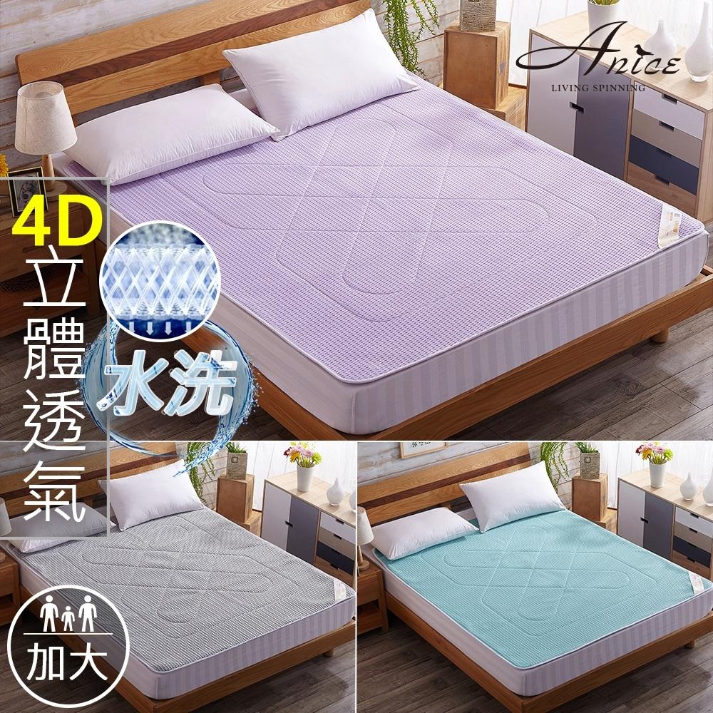 免運4D立體網格3D蜂巢透氣涼蓆床墊-加大三色360度透氣網格交叉型支撐可水洗涼席DF A-nice