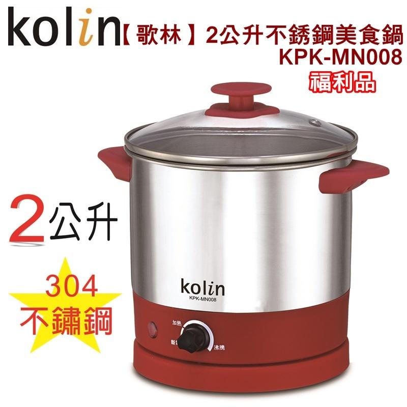 (福利品)【歌林】2公升304不銹鋼美食鍋/快速加熱KPK-MN008 保固免運