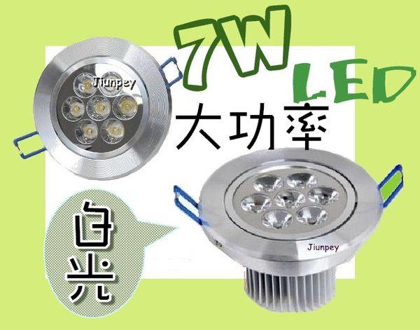 led崁燈工廠直營有實體店面7W崁燈天花燈2入起定每入438白光