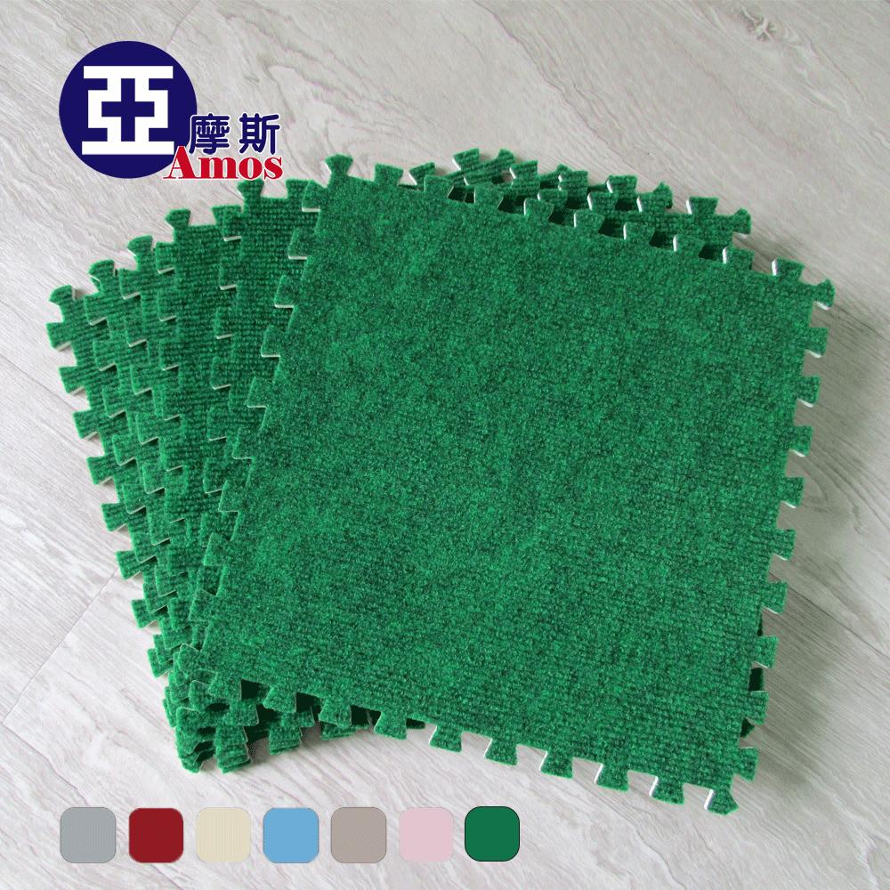 地毯短毛地墊9片裝巧拼裝地墊自由組合更換台灣製造熱銷日本免運Amos FAN003