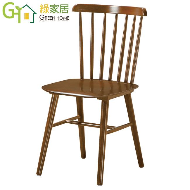 綠家居胡安時尚實木餐椅