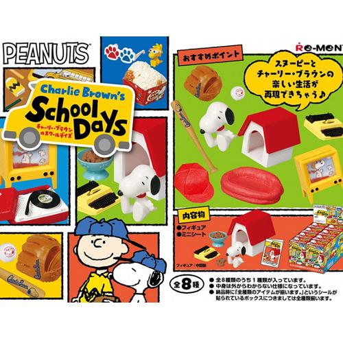 一中盒8入【日本進口】 RE-MENT 史努比 Snoopy 學校生活 食玩 盒玩 模型 公仔 擺飾 250311