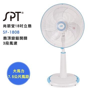 尚朋堂 SF1808 / SF-1808 SPT【本月主打 限量特價】18吋電風扇 立扇 原廠公司貨