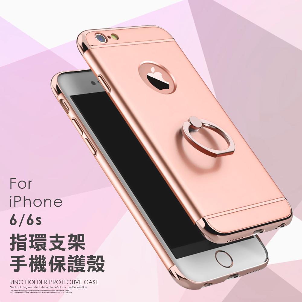 iPhone 6 6s電鍍邊指環支架殼C-I6-062 4.7吋三合一PC硬殼磨砂背蓋