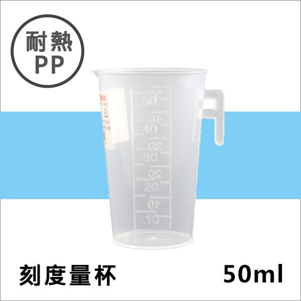耐熱PP刻度帶把量杯50ML塑膠量杯帶手把實驗室餐廳廚房專用溶劑量杯調漆杯