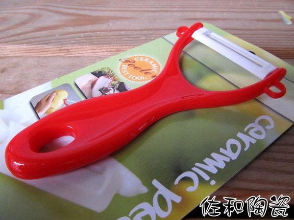 佐和陶瓷餐具~22L038陶瓷刀瓜刨-13CM陶瓷刀刮刀削蔬果刨刀