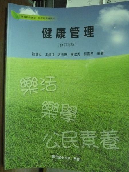 【書寶二手書T8/大學理工醫_QEG】健康管理(修訂再版)_陳俊忠等