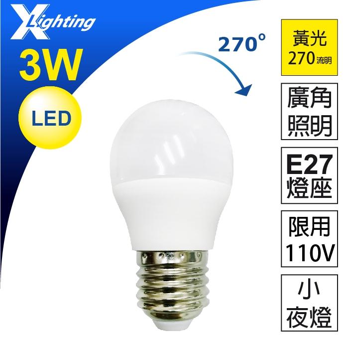 LED 3W E27(黃光)燈泡 小夜燈 限110V EXPC X-LIGHTING(5W 7W 9W)