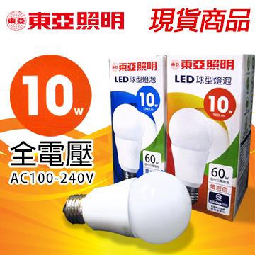 【有燈氏】現貨 東亞照明 E27 10W LED 球型 燈泡 全電壓 1年保固 白 黃光