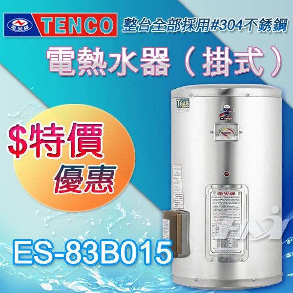 【TENCO電光牌】ES-83B015貯備型耐壓式電能熱水器/15加侖(不含安裝、區域限制)/另售和成 鑫司熱水器