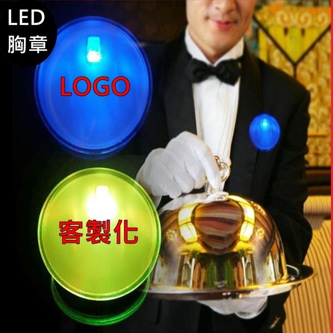 LED 胸章 發光胸章(5cm) LED徽章 發光徽章 客製化 LOGO 夜光胸章【塔克】