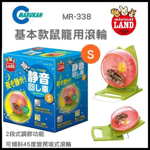 *KING WANG*日本Marukan基本款鼠籠用滾輪MR-338