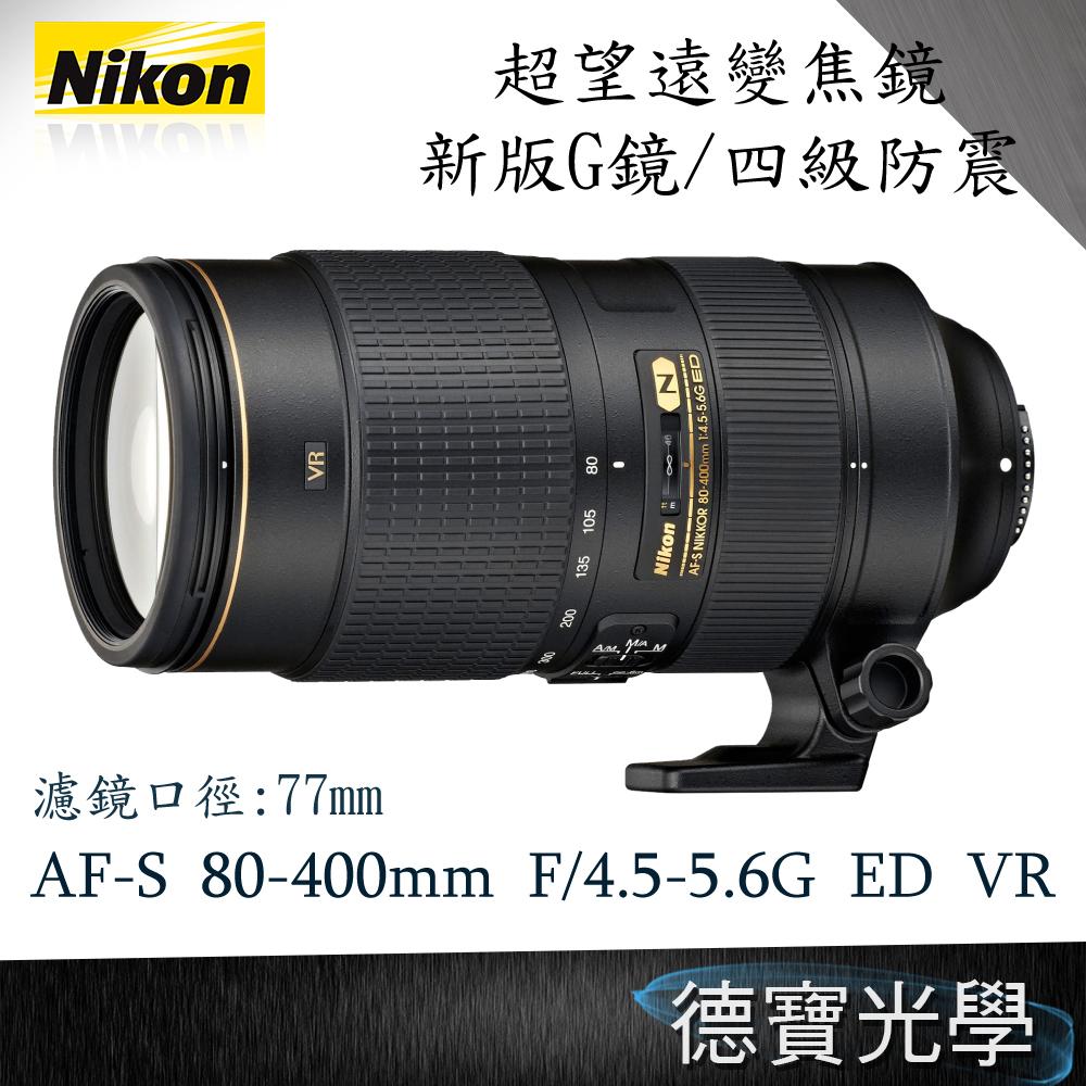 【下殺】Nikon AF-S 80-400mm F4.5-5.6G ED VR   總代理公司貨 加購系統三腳架享優惠 德寶光學